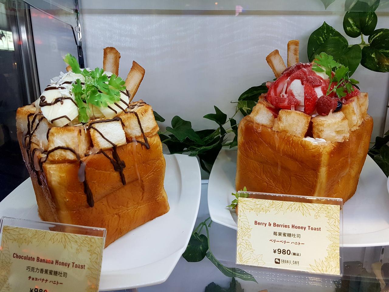 wielkie tosty japonskie na slodko